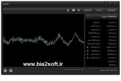 پخش آنلاین رادیو و تلویزیونهای فارسی با myTV 4.1